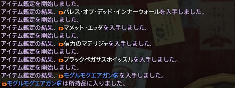 ff14_kimmy-kimio_144616_2